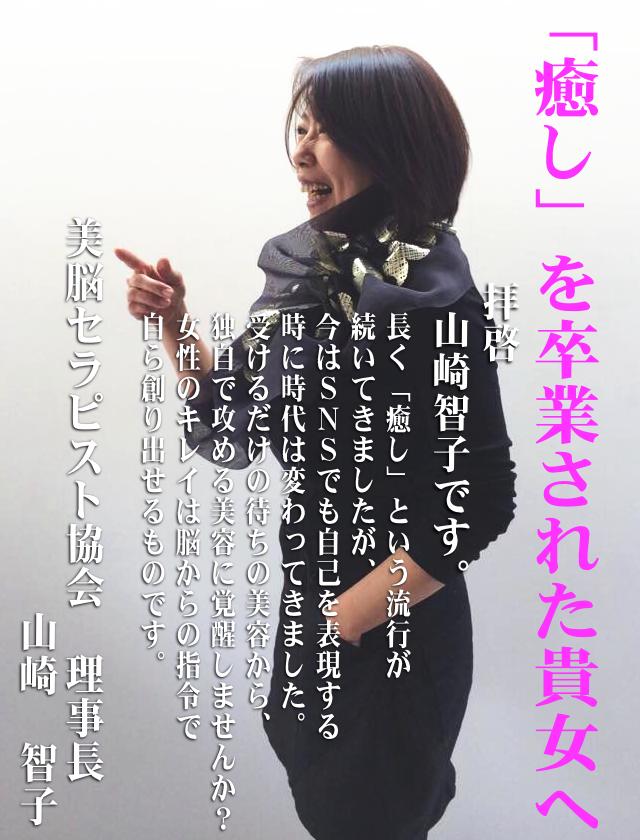 yamasaki_2